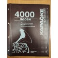 ДИСК LG DVD КАРАОКЕ версия 7.0 (4000 песен)